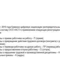 Индексы приказов по личному составу