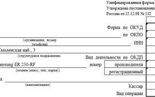 Км-3 отчет кассира-операциониста образец заполнения