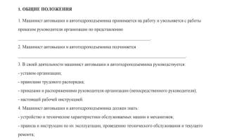 Машинист автовышки и автогидроподъемника должностная инструкция