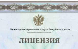 Лицензия на оказание услуг по проведению семинаров