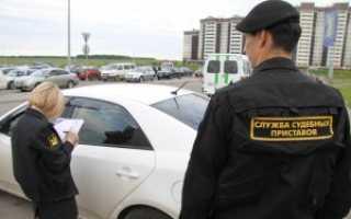 Как долго снимают арест с машины