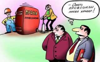Как ликвидировать профсоюз на предприятии
