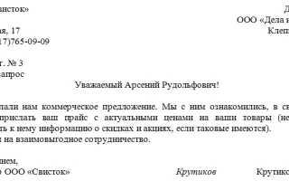 Ответ на запрос банка на предоставление документов