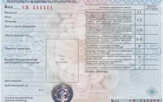 Срок действия удостоверения тракториста-машиниста