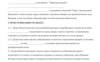 Договор дилерский