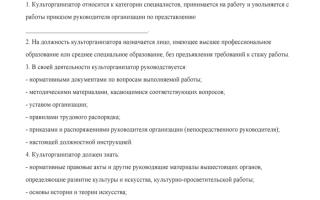 Должностная инструкция культорганизатора сельского дома культуры