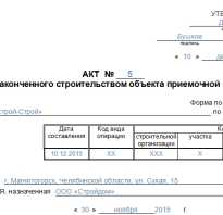 Акт приемки объекта капитального строительства приложение 14