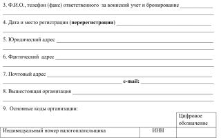 Образец заполнения форма 18