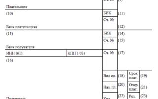 Номер документа в платежном поручении 108