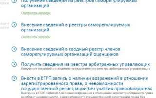 Госреестр по московской области адрес