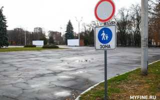 Пешеходная зона штраф