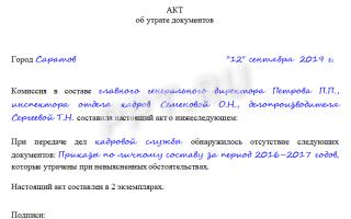 Письмо об утере договора образец