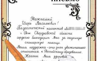 Благодарственное письмо за оказанную помощь в ремонте