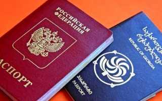 Грузинский паспорт серия номер