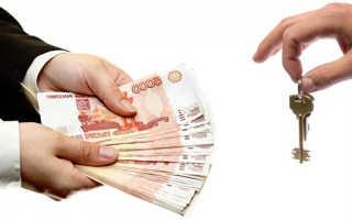 Оплата квартиры после регистрации права собственности