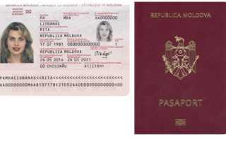 Молдавский биометрический загранпаспорт цена