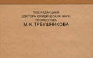 Практикум по гражданскому процессуальному праву