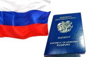 Как армянину получить российское гражданство
