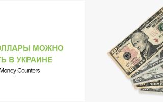Доллары 1996 года действительны