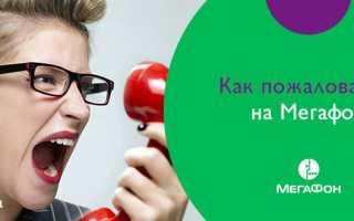 Мегафон пожаловаться на качество связи