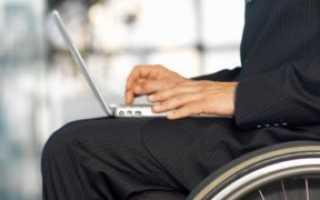 Льготы при открытии ип инвалиду 3 группы