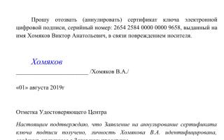 Отзыв электронной подписи