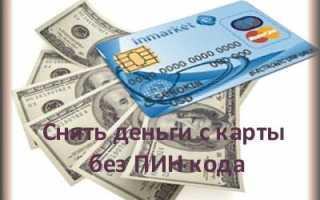 Как перевести деньги с карты без пароля