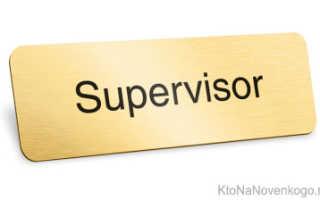 Кто такие супервайзеры и чем они занимаются