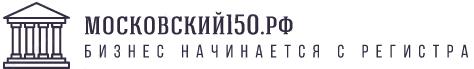 московский150.рф